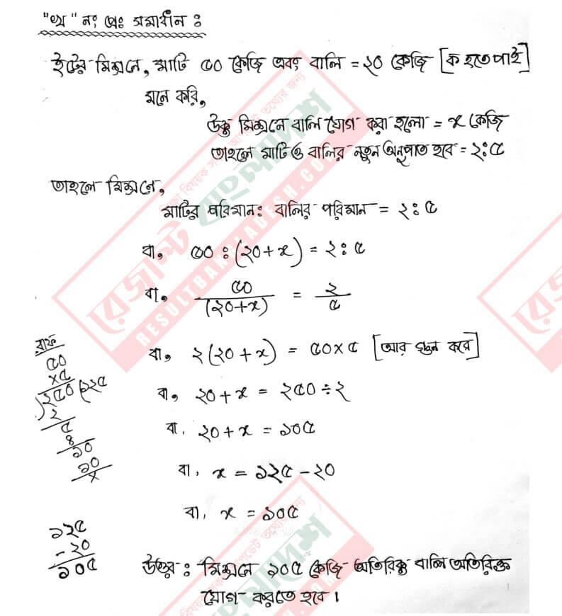 Class 6 Math Assignment Answer 18th week