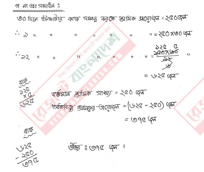 Class 6 18th week Assignment Answer Math