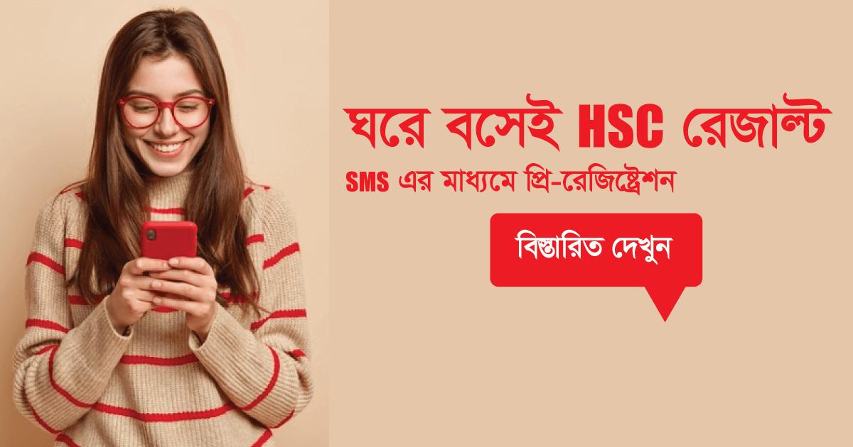 HSC Result Pre registration