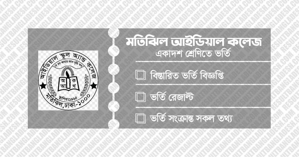 Motijheel Ideal College HSC Admission Result Bangladesh