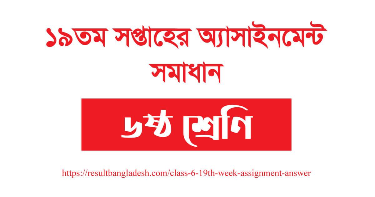 Class 6 Assignment 19th week