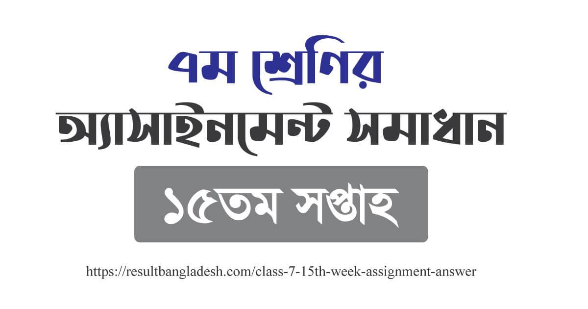 Class 7 Assignment 15th week