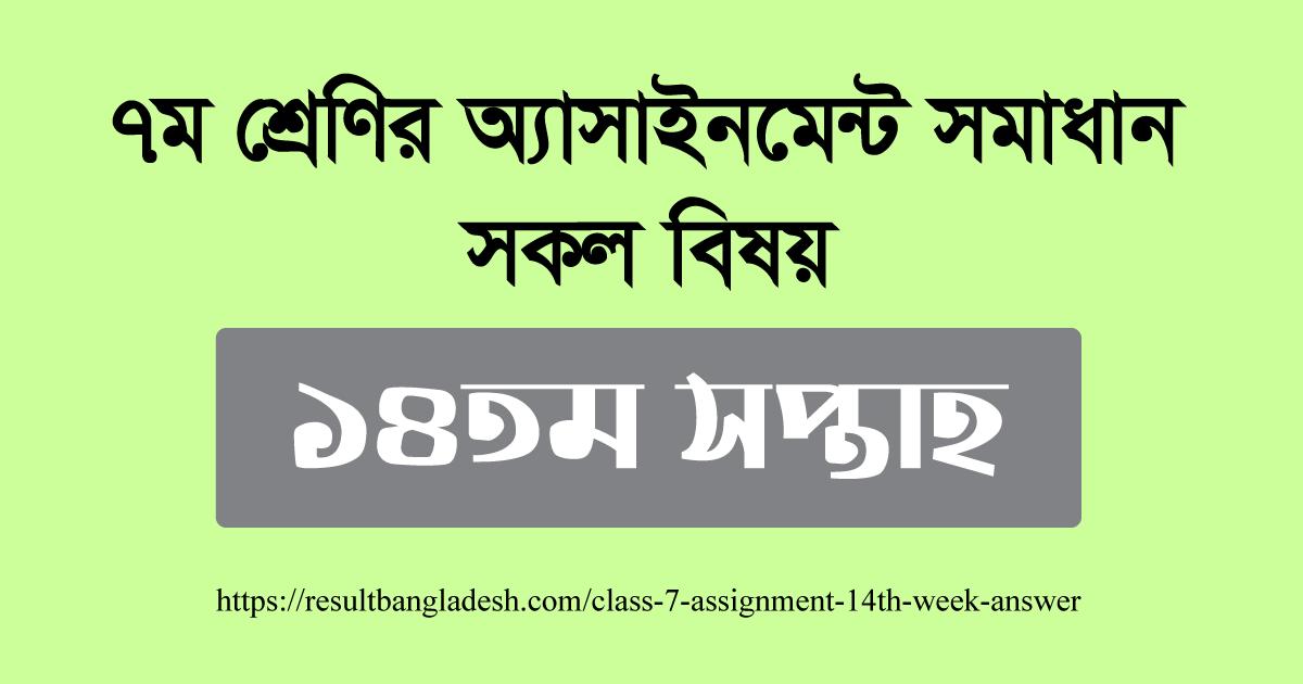 Class 8 Assignment 14th week