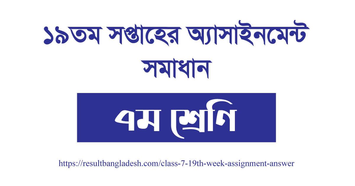 Class 7 Assignment 19th week
