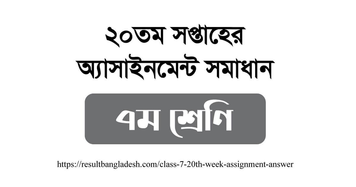 Class 7 Assignment 20th week