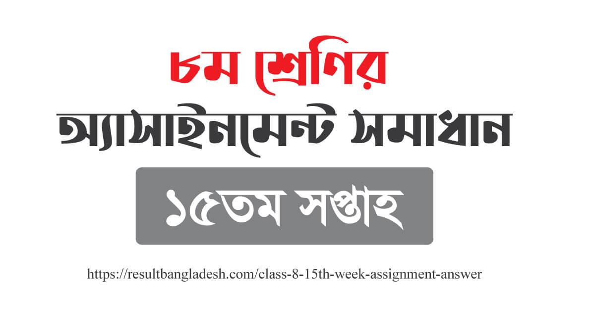 Class 8 Assignment 15th week
