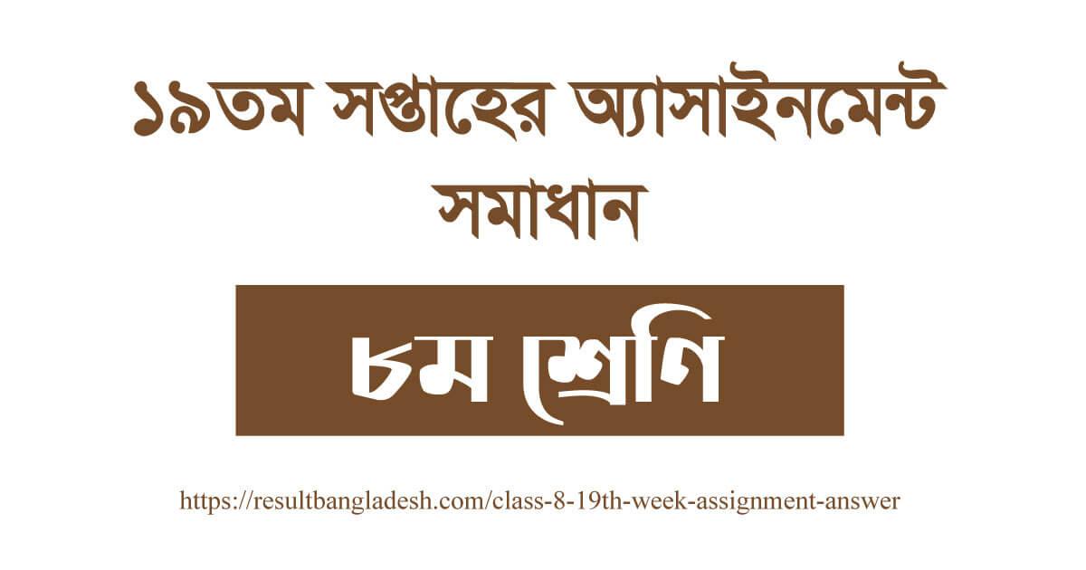 Class 8 Assignment 19th week