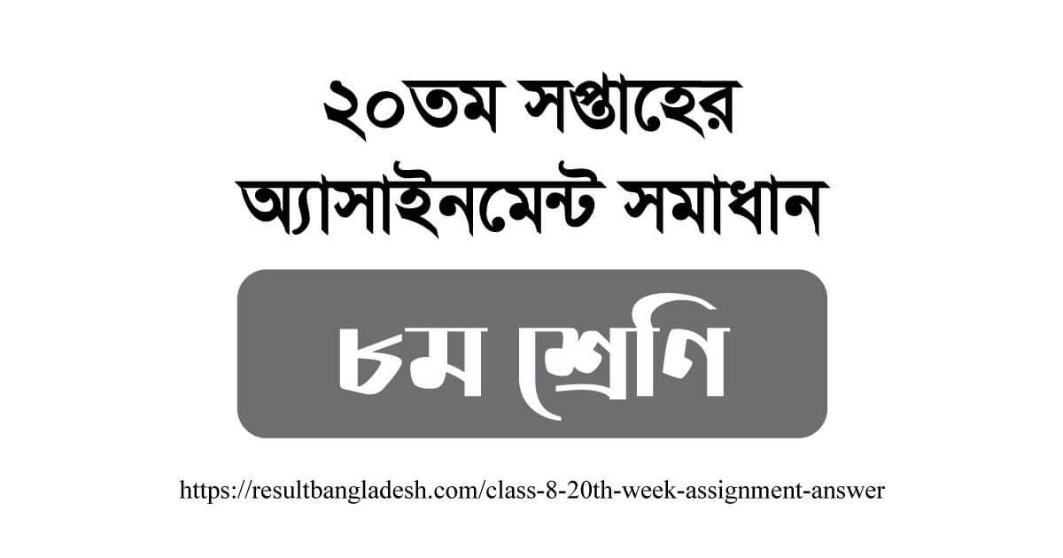 Class 8 Assignment 20th week
