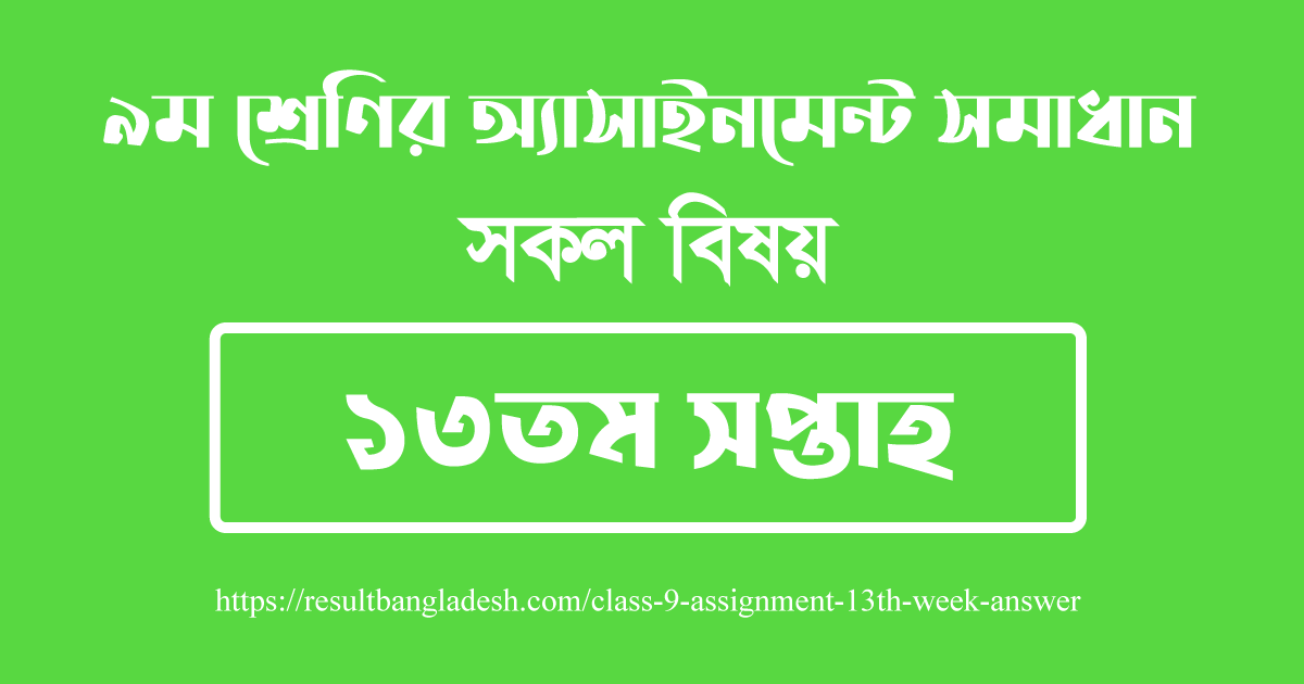 Class 9 Assignment 13th week Answer
