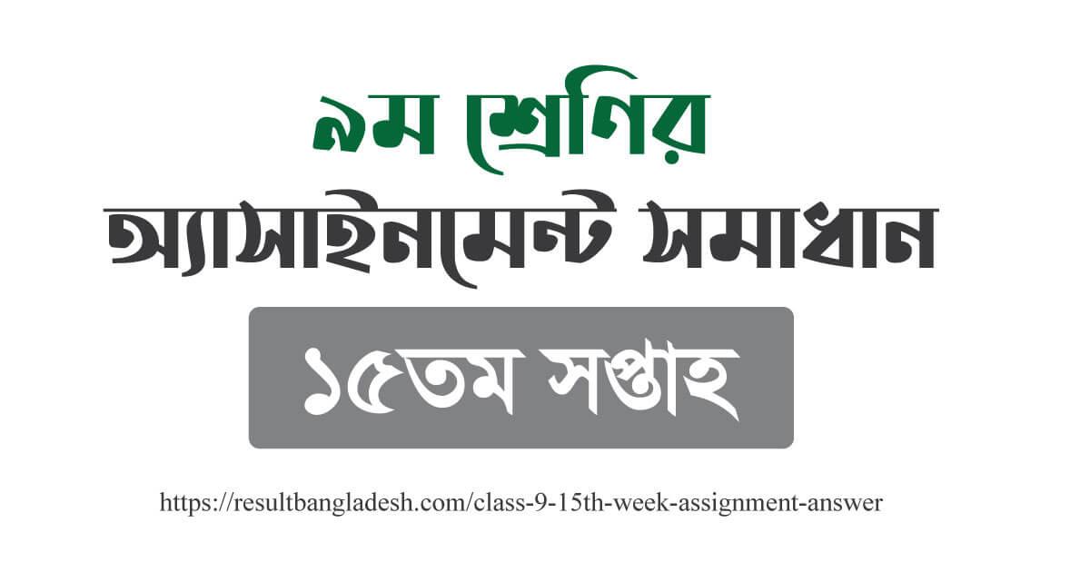 Class 9 Assignment 15th week