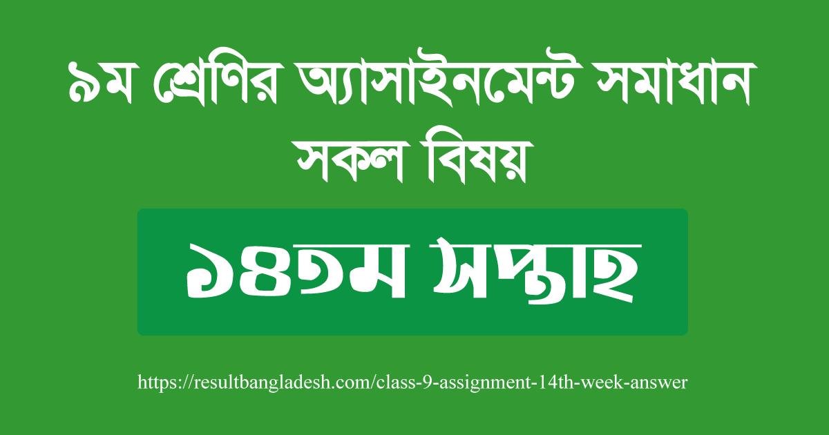 Class 9 Assignment 14th week