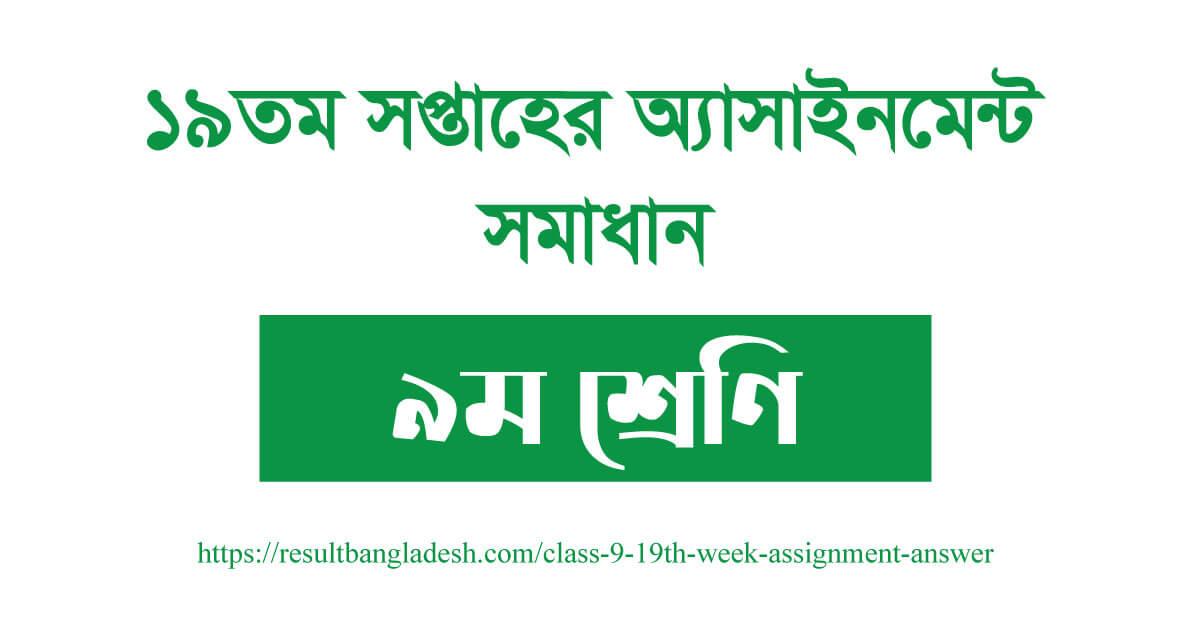 Class 9 Assignment 19th week