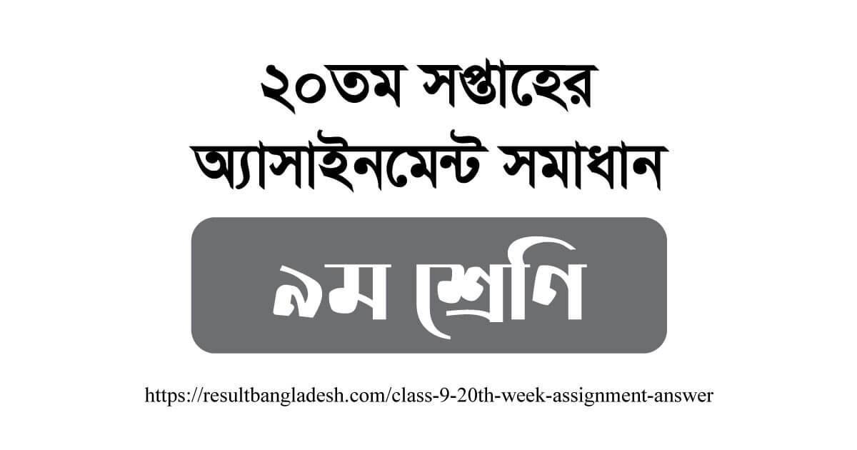 Class 9 20th week Assignment