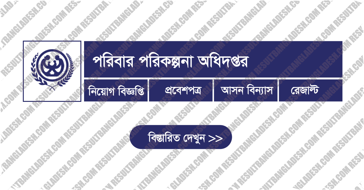 Family Planing DGFP Admit Card and Exam Result