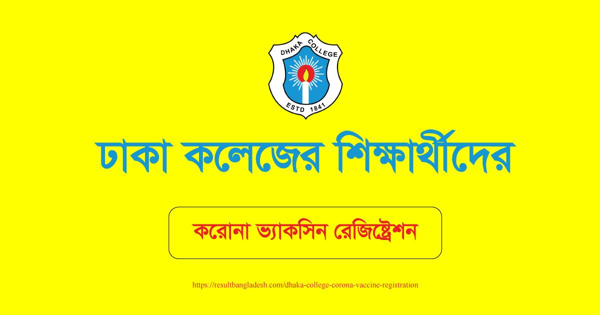 Dhaka College Vaccine Registration