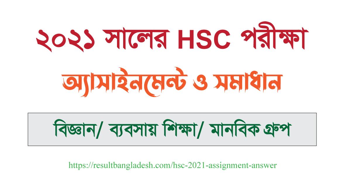 HSC 2021 Assignment
