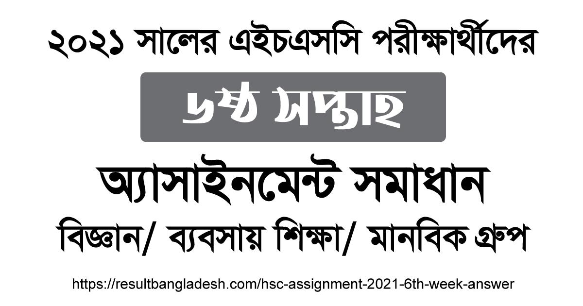 HSC Assignment 2021 6th week