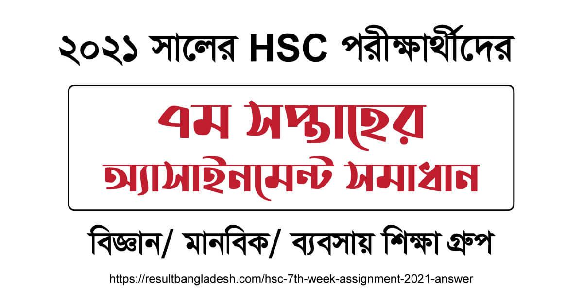 HSC Assignment 2021 7th week