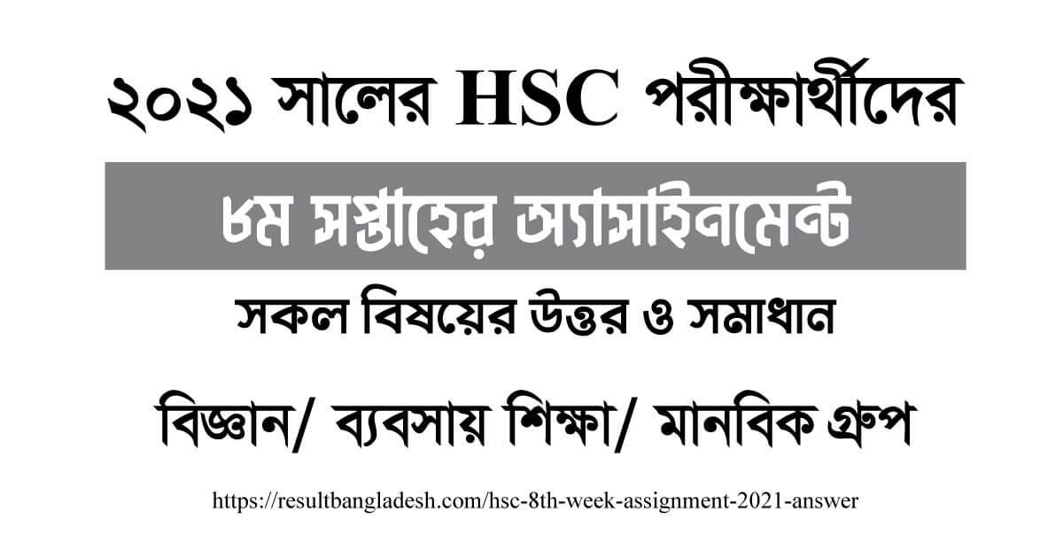 HSC 8th week Assignment 2021