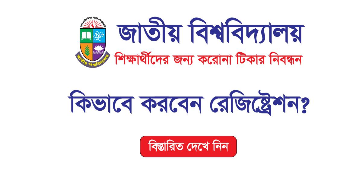 জাতীয় বিশ্ববিদ্যালয় টিকা রেজিষ্ট্রেশন (তথ্য ও আবেদন ফরম)