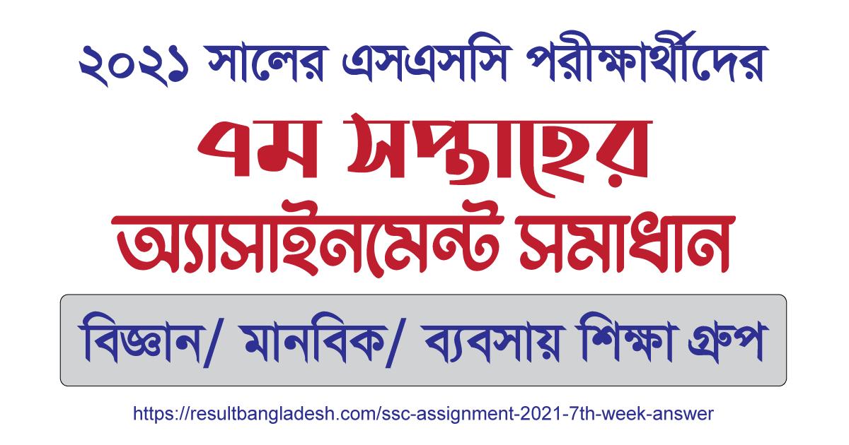 SSC 7th week Assignment 2021