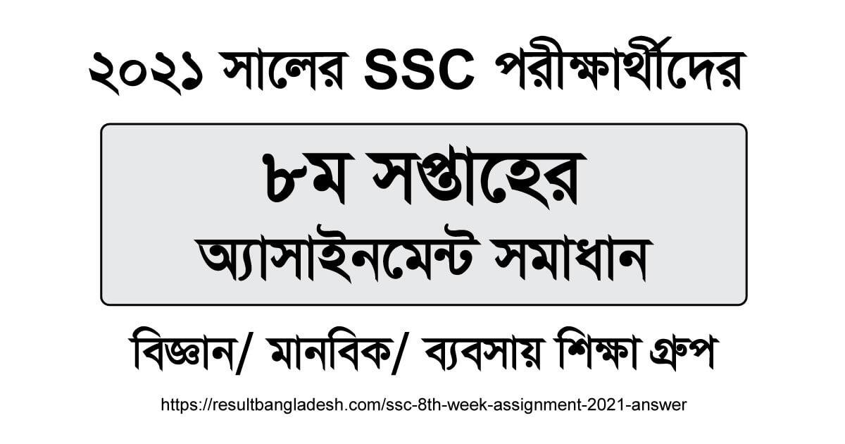 SSC Assignment 2021 8th week
