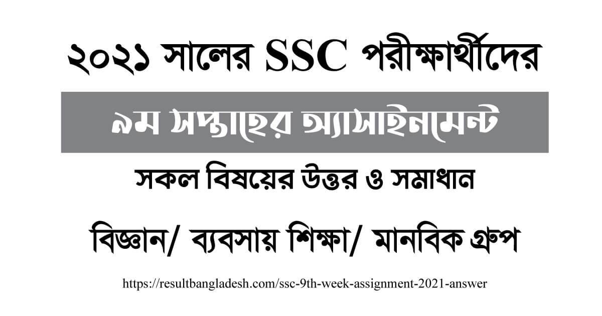 SSC 9th week Assignment 2021