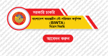 BIWTA Job Circular