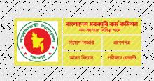 BPSC Admit Card Result Bangladesh