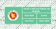 CCIE Admit Card Result Bangladesh