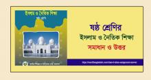 Class 6 Islam Assignment Answer