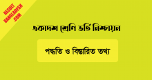 HSC College Admission Confirmation Process
