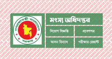 Department of Fisheries DOF Admit Card