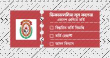 Viqarunnisa Noon School and College HSC Admission