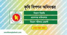 DAM Admit Card and Exam Result