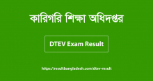 DTEV Exam Result