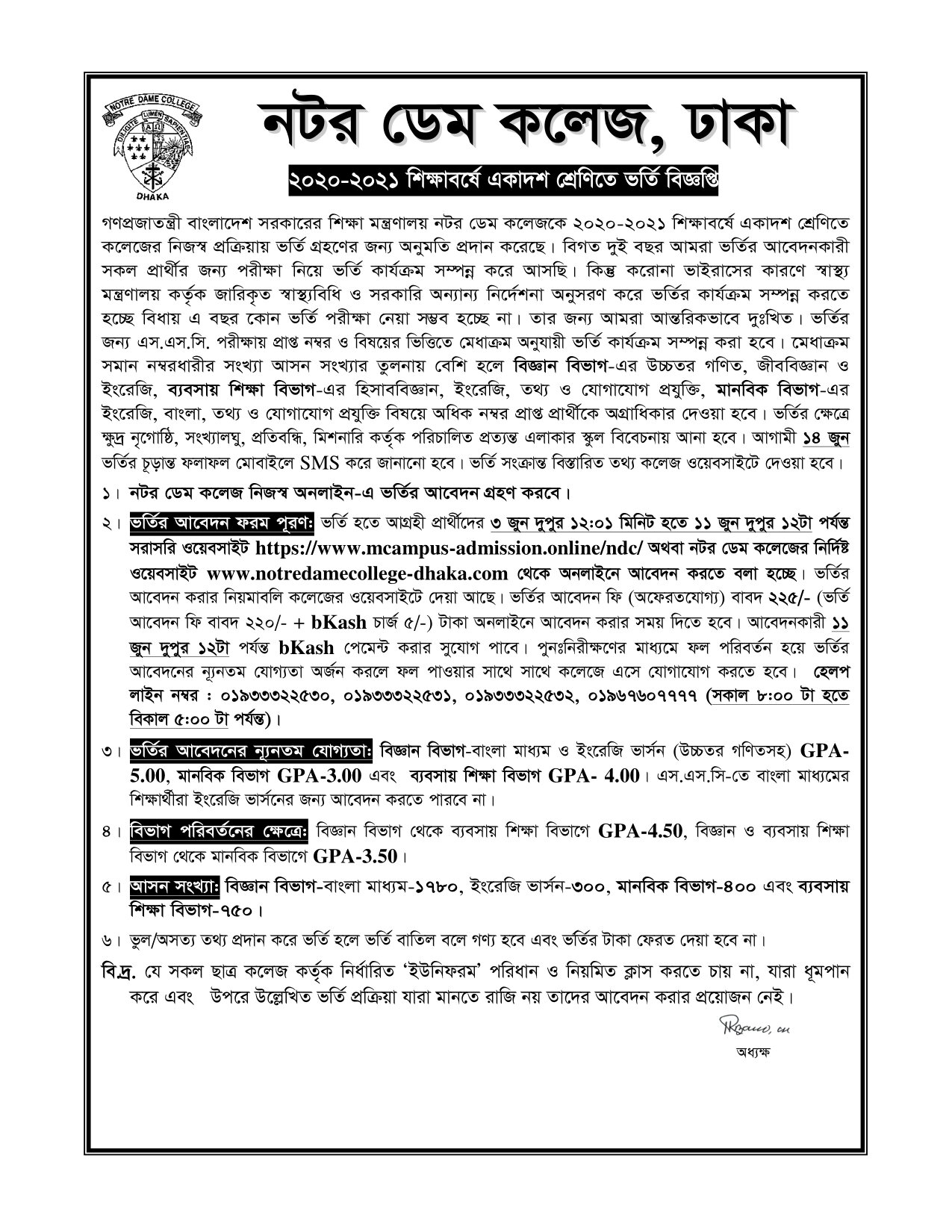 Notre Dame College NDC Admission Circular 2020