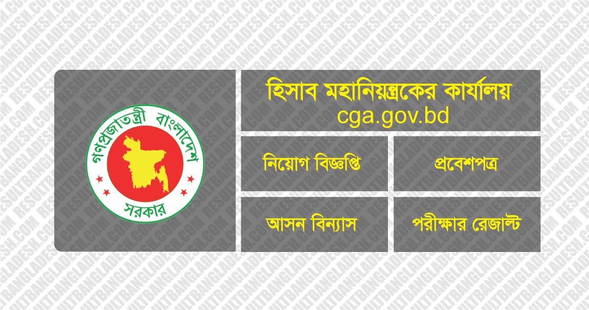 CGA Admit Card Result Bangladesh