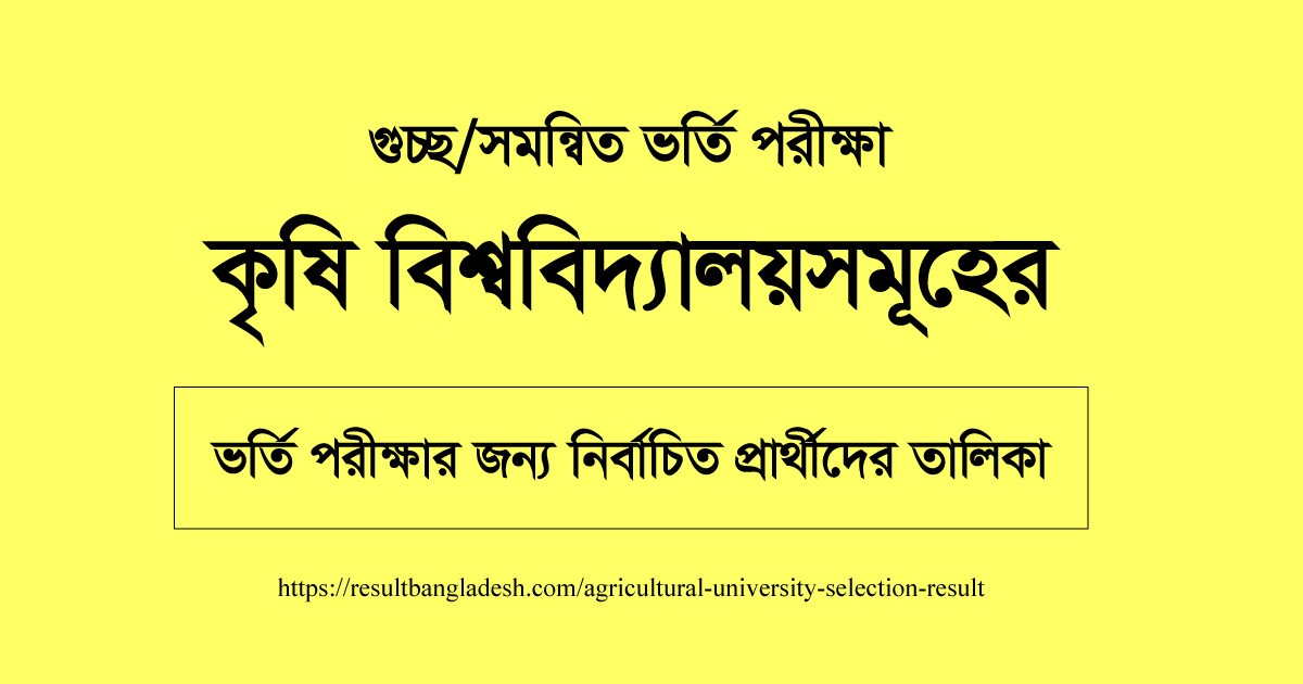 Agricultural University Selection Result