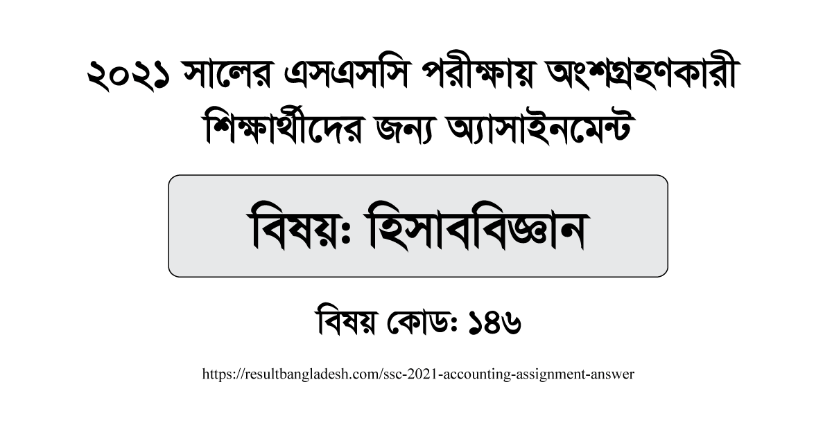 SSC Accounting Assignment 2021 Answer