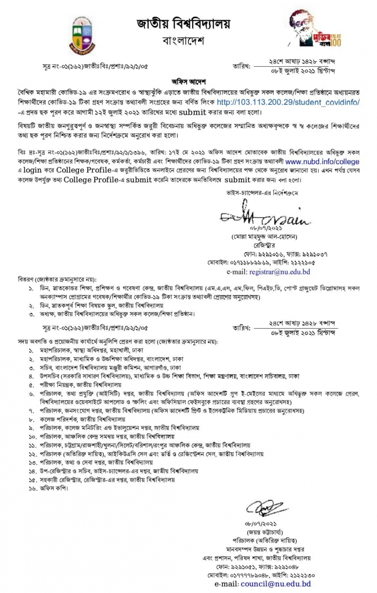 জাতীয় বিশ্ববিদ্যালয় টিকা রেজিষ্ট্রেশন বিজ্ঞপ্তি