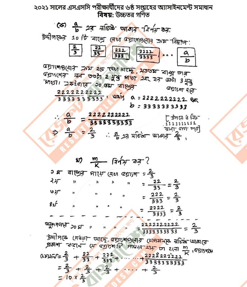 SSC 6th week Higher Math Assignment Answer 2021