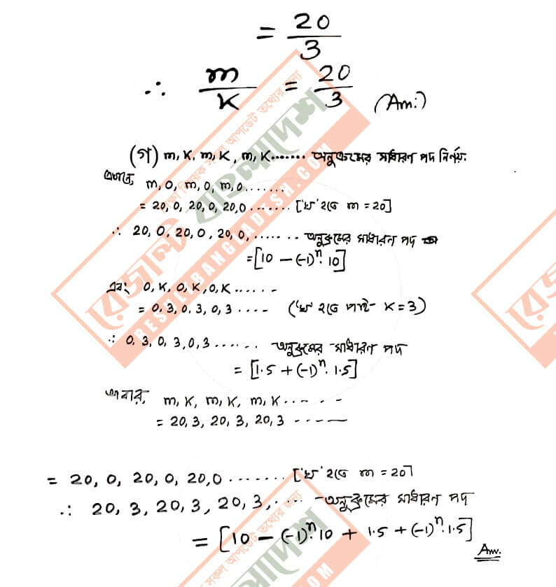 SSC Higher Math Assignment 2021 6th week Answer