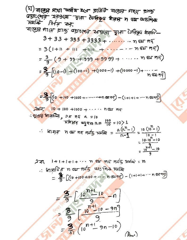 SSC Higher Math Assignment 6th week Answer 2021