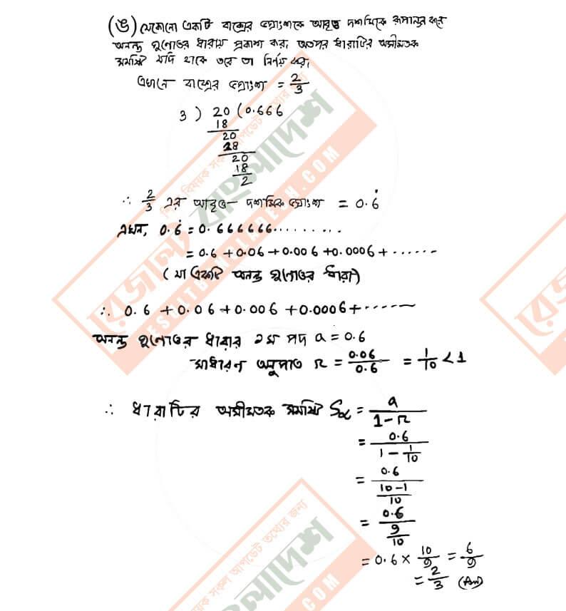 SSC Assignment 2021 Higher Math Answer 6th week