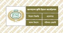 BADC Admit Card Result Bangladesh