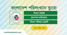 BBS Admit Card Result Bangladesh