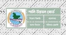 BWDB Admit Card and Result Bangladesh