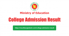 HSC College Admission Result 2020