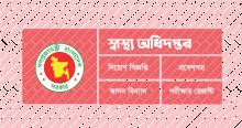 DGHS Admit Card Result Bangladesh